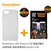 【A Shop】PanzerGlass CR7 限量 iPhone 6/ 6S / 7 / 8 矽膠背蓋玻璃保貼保護組