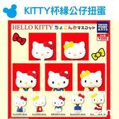 【T-ARTS扭蛋 KITTY杯緣公仔】Norns 日本轉蛋 凱蒂貓 咪咪貓 貓咪 動物 立體模型 可愛擺飾 療癒