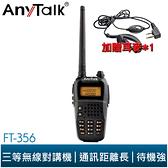 AnyTalk FT-356 三等業餘無線對講機 5W大功率 NCC認證 (主機一年保固) 加贈耳麥*1