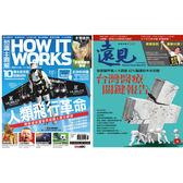 《How It Works知識大圖解》1年12期 +《遠見雜誌》1年12期