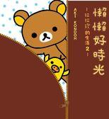 (二手書)拉拉熊的生活(2):懶懶好時光