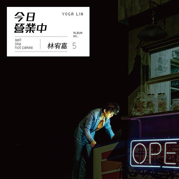 林宥嘉 今日營業中 CD 發行版 (購潮8)