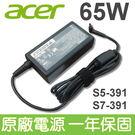 ACER 宏碁 65W 原廠變壓器 電源線 Iconia Tab W700 W700P