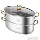 蒸鍋304 蒸魚鍋大號家用加厚不銹鋼38cm 雙層橢圓形蒸魚神器電磁爐蒸鍋1955  雜貨