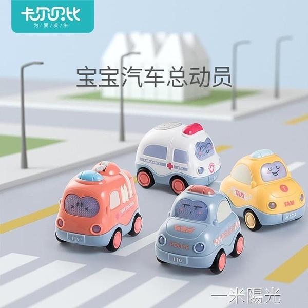 玩具車兒童小汽車慣性男孩回力班車助力耐摔慣性益智寶寶套裝  一米陽光
