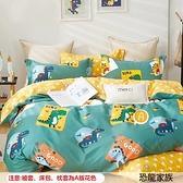 加大薄床包三件組 100%精梳純棉(6x6.2尺)《恐龍家族》