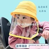 防護帽防護帽子可拆兒童寶寶嬰兒帽防飛沫唾沫面罩遮臉全臉疫情幼兒 【萌萌噠】