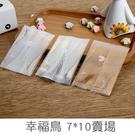 [拉拉百貨]幸福鳥 機封袋 7*10  100入 包裝袋 包裝飾品袋 禮品袋 餅乾袋 烘培 手作
