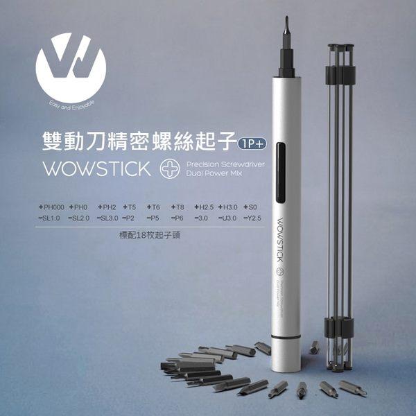 福利品 Wowstick 1P+ 升級版 雙動力智慧自動電動螺絲起子 18枚起子頭+加磁器 電動螺絲刀組