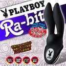 情趣用品-正版授權 PLAY BOY 花花公子 RA-BIT兔 超長耳造型 7段變頻G點按摩棒 黑色