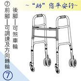 助行器 - 健步助行器 前腳可調速及方向旋轉輪+後腳可煞車輪 ZHCN1921-7 機械式助行器