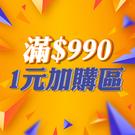 滿990元可享1元加購(6選1)...