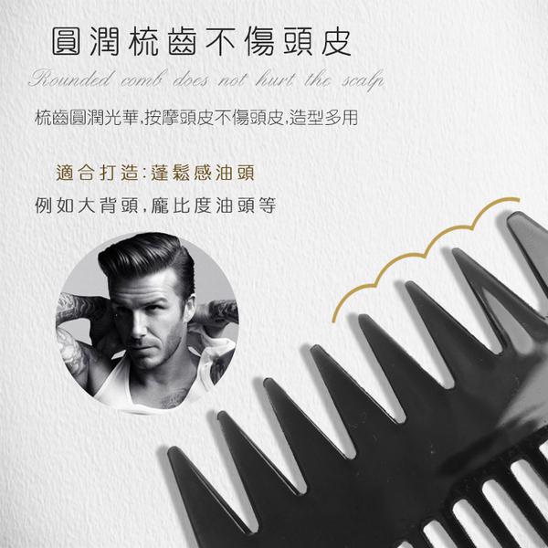 【現貨 免運費!專業級萬用美髮梳】梳子 五指梳 多齒梳 大背頭 油頭造型 飛機頭 梳排骨梳 斜分