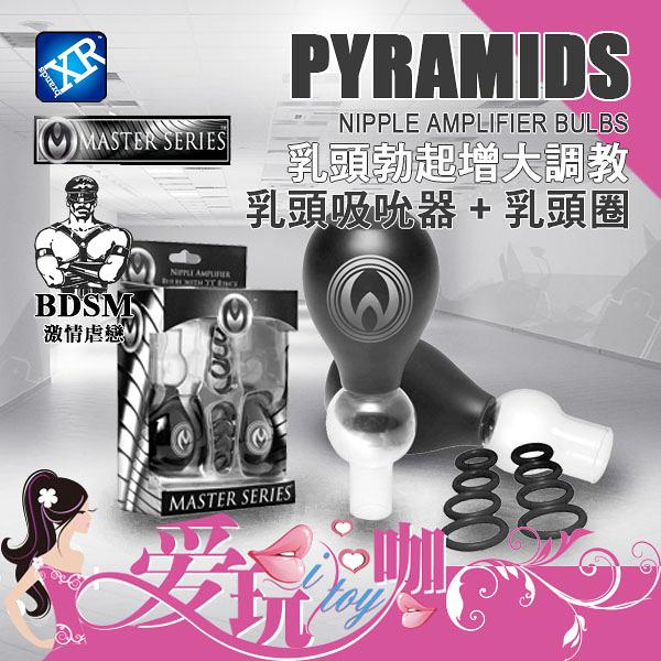 美國 MASTER SERIES 乳頭勃起增大調教 乳頭吸吮器+乳頭圈 Pyramids Nipple Amplifier Bulbs BDSM 乳首責