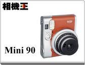 ★相機王★Fujifilm Instax Mini 90 拍立得 棕色 ﹝可B快門、重複曝光﹞ 平行輸入
