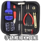 手錶維修工具組-DIY修理手錶16件維修套裝73pp450[時尚巴黎]
