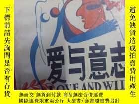 二手書博民逛書店愛與意志罕見[Love and Will]Y206675 [美]