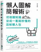 懶人圖解簡報術:把複雜知識變成一看就秒懂的圖解懶人包