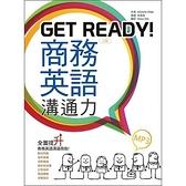 Get Ready商務英語溝通力(2版)(20K彩色+1MP3)
