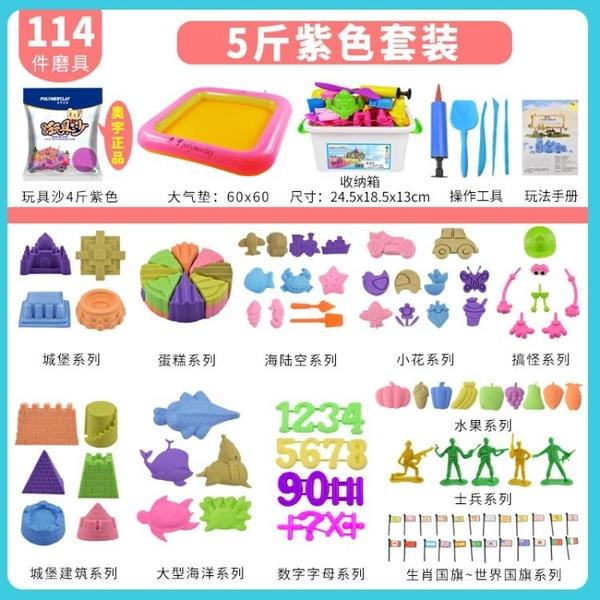 兒童太空沙子套裝玩具安全無毒黏土橡皮泥土【步行者戶外生活館】