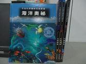 【書寶二手書T3/兒童文學_XFB】宇宙科學圖解知識叢書-海洋奧秘_太空探索等_共4本合售_附殼