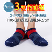 Footer T106 L號 (厚底) 3雙超值組, 男款 X型雙向減壓足弓船短襪;蝴蝶魚戶外