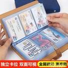 名片夾大容量隨身卡包卡冊名片收納本名片冊商務卡片包卡本冊夾信用卡包 黛尼時尚精品