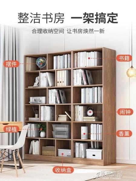 書架 簡易書櫃落地靠墻客廳置物架臥室收納架【快速出貨】