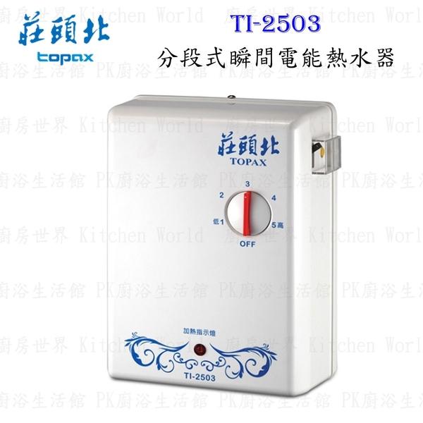 【PK廚浴生活館】高雄莊頭北 TI-2503 分段式瞬間電能熱水器 實體店面 可刷卡