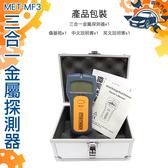 《儀特汽修》三合一金屬探測儀 金屬探測器 牆壁探測器 可測PVC水管 測PVC水管 MET-MF3