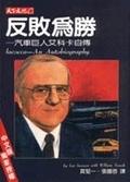二手書博民逛書店 《反敗為勝:汽車巨人艾科卡自傳》 R2Y ISBN:9576211956│艾科卡