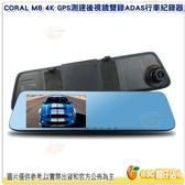 送32G記憶卡 CORAL M8 4K GPS測速後視鏡雙錄ADAS行車紀錄器 165度廣角 4K 車速顯示 碰撞鎖檔