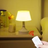 遙控小夜燈插電台燈夜間睡眠臥室床頭可調光嬰兒護眼寶寶   麻吉鋪