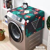防塵罩田園深色葉子加厚棉麻滾筒洗衣機冰箱通用家用防塵保護罩布藝 一週年慶 全館免運特惠