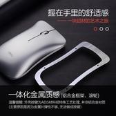 鋁合金無線滑鼠可充電滑鼠