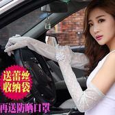 夏季開車觸屏防曬女薄長款蕾絲女騎行電動車手臂套袖套女WY313【衣好月圓】