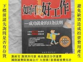 二手書博民逛書店罕見如何找份好工作23429 王峯 中國華僑出版社 出版2016
