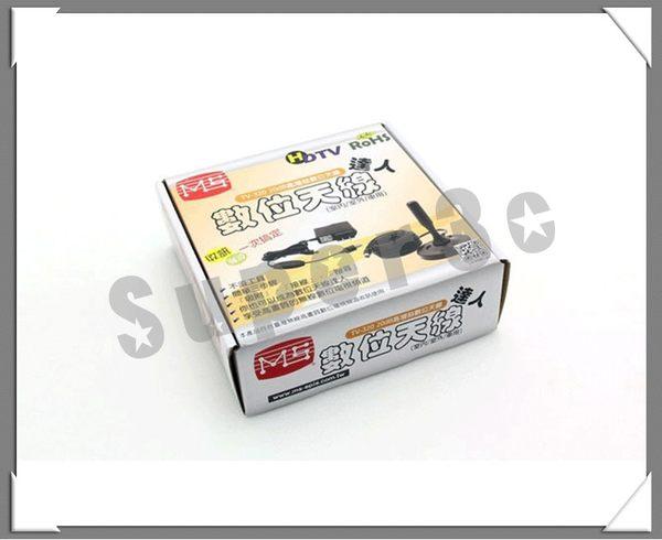 新竹【超人3C】TV-320 高增益型數位天線(室內/室外/車用)(含電源)