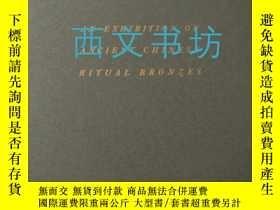 二手書博民逛書店【罕見】中國青銅禮器展 Exhibition of Ancien