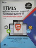 【書寶二手書T1/電腦_QLR】MTA HTML5 Application Development Fundamentals國際認證教戰手冊_王仲麒