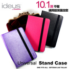 【愛瘋潮】西班牙進口 ideus Universal 10.1吋平板 通用型保護套