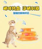 八折虧本促銷沖銷量-貓玩具貓貓玩具轉盤逗貓棒小貓幼貓咪愛寵物貓用品貓咪玩具球免運 免運費