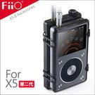 【風雅小舖】FiiO X5第二代專屬配件...