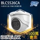 高雄/台南/屏東監視器 欣永成 BLC5526CA 500萬畫素 四合一 內建麥克風 同軸音頻攝影機