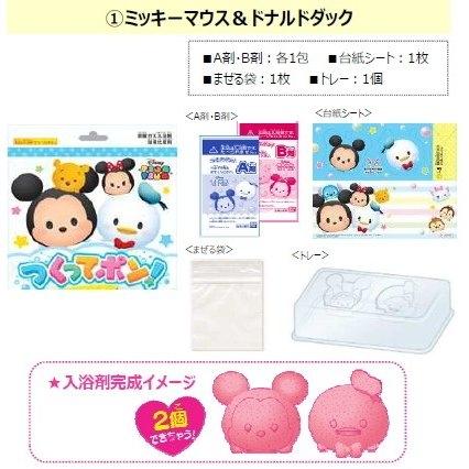 BANDAI 迪士尼 DIY tsum tsum發泡入浴劑 沐浴球 入浴球 泡澡球 2款可選 【JE精品美妝】