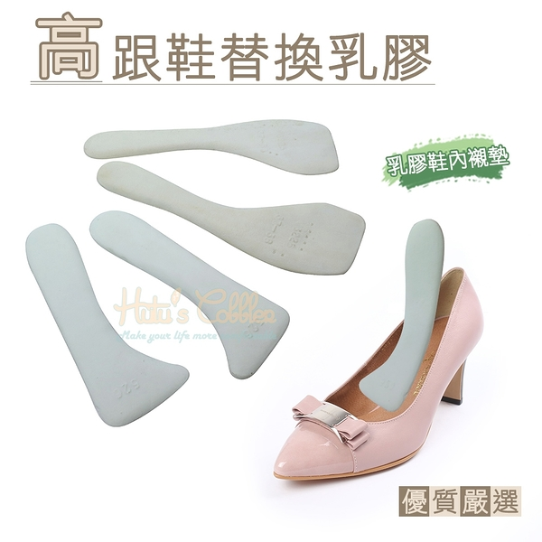 糊塗鞋匠 優質鞋材 C61 高跟鞋替換乳膠 1雙 乳膠鞋內襯墊 高跟鞋乳膠鞋墊 高跟鞋乳膠替換鞋墊