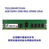 新風尚潮流 創見 伺服器記憶體 【TS512MHR72V4H】 工作站 用 REG DDR4-2400 4GB