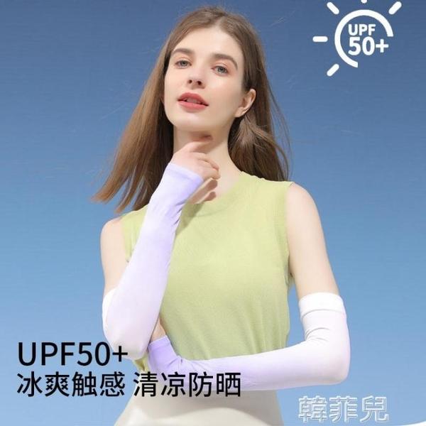 防曬袖套 防曬袖套冰絲男女防紫外線手袖透氣夏季開車騎行戶外長款護臂冰袖 韓菲兒