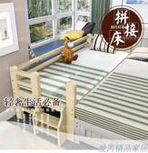 好評推薦定做拼接床床加寬實木鬆木床床架加寬加長床板護欄童床【下標前聯繫客服】jy