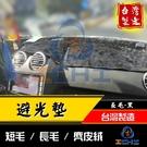 【短毛】06-12年 W164 ML系列 避光墊 /台灣製、工廠直營/ w164避光墊 ml350避光墊 w164儀表墊 ml320